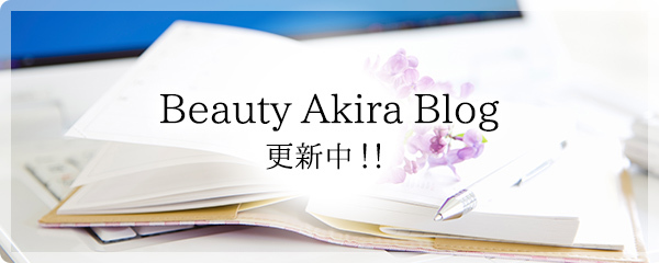Beauty Akira Blog 更新中!!