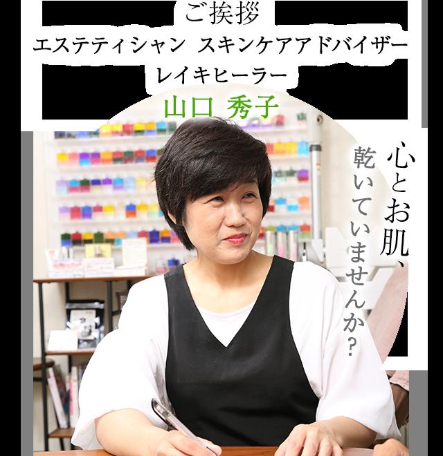 ご挨拶 エステティシャン スキンケアアドバイザー レイキヒーラー 山口 秀子